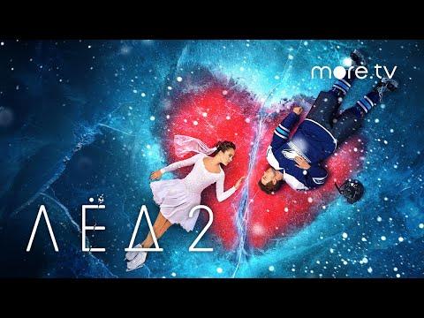 Лед 2 | Трейлер | Скоро на More.tv