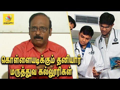 கொள்ளையடிக்கும் தனியார் மருத்துவ கல்லூரிகள் | Dr Ravindran against Private Medical Colleges | Speech