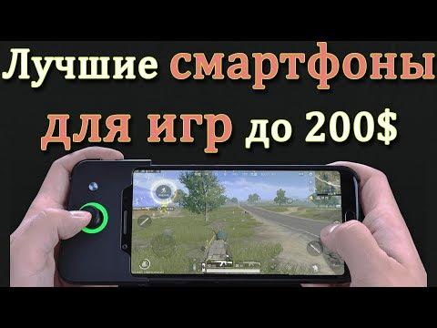 ЛУЧШИЕ СМАРТФОНЫ ДЛЯ ИГР до 15000 рублей в 2020 году. Лучший игровой смартфон. Смартфон для игр