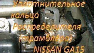 NISSAN GA15 (DE).Распределитель зажигания. Трамблёр.Обслуживание, Снятие, Установка.