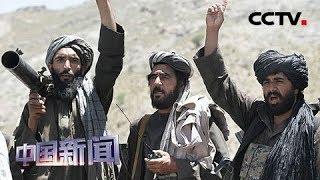 [中国新闻] 媒体焦点 美国与塔利班达成初步协议 韩媒:和平协议并非停火协议 | CCTV中文国际
