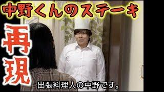 【寸劇】夫婦で本気で中野くんのステーキ再現してみた!