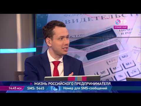 видео: Жизнь российского предпринимателя ОТРажение 24.05.2019