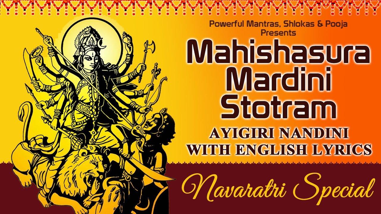 ayigiri nandini nanditha medini lyrics in malayalam