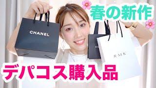 【3万円分】春の新作デパコス購入品♡