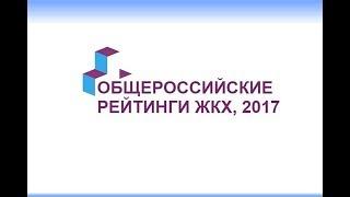 Общероссийские рейтинги ЖКХ 2017