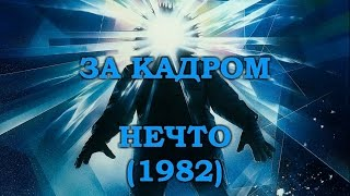 The Thing / Нечто (1982) - ЗА КАДРОМ