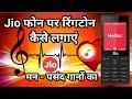 Jio फोन पर रिंगटोन कैसे लगाएं। किसी भी गानें का। How To Set Ringtone in Jio Phone
