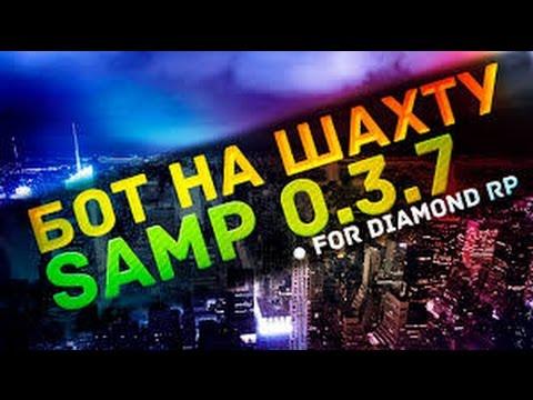 Diamond RP   Бот шахтер   NEW 26.06.16   SAMP 0.3.7 (Перезалил,новая ВЕРСИЯ)