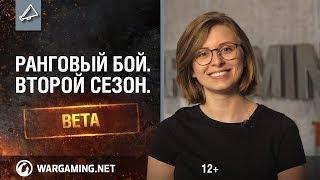 Дневники разработчиков: Ранговый бой. Второй бета-сезон