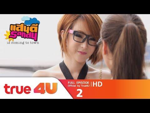 แสนดี เดอะซีรีส์ [Full Episode 2 - Official by True4U]