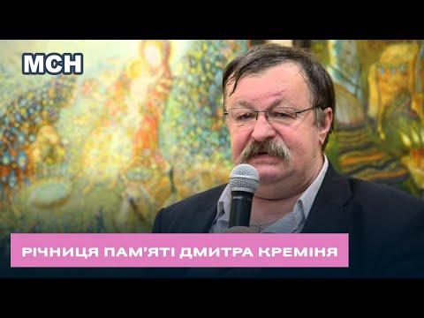 TPK MAPT: Іменем Дмитра Креміня можуть назвати вулицю у Миколаєві