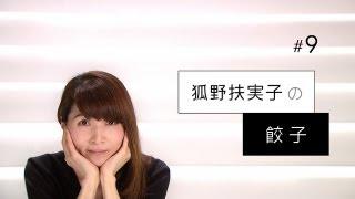 【狐野扶実子の餃子】ロングインタビュー (オデッサの階段)