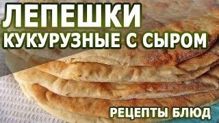 Домашние рецепты. Лепешки кукурузные с сыром рецепт