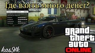 GTA 5 Online - Где взять много денег? (баг)
