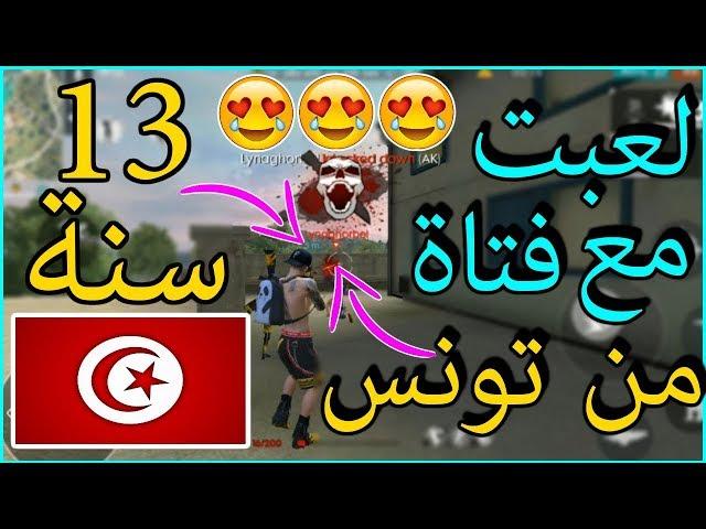 فري فاير | 🚨 لعبت مع فتاة 13 سنة من تونس 😍😍 جلدناهم مع بعض  😱  😱