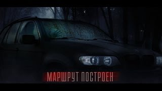 Маршрут построен (2016) трейлер