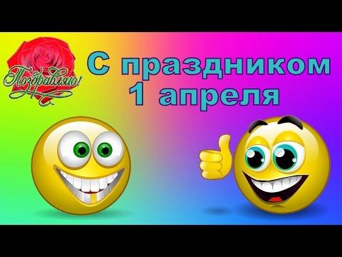 видео: Поздравление с праздником 1 апреля  1 апреля  день смеха