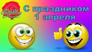 Поздравление с праздником 1 апреля  1 апреля  день смеха