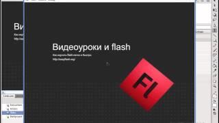 Adobe Flash и ActionScript 3.0. Урок №2. Как создать flash презентацию за 15 секунд? (Андрей Муха)
