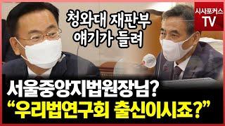 """유상범 서울중앙지법원장에게 묻다...""""우리법연…"""