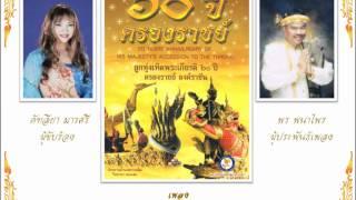 ๖๐ ปีครองราชย์ - คัฑลียา มารศรี