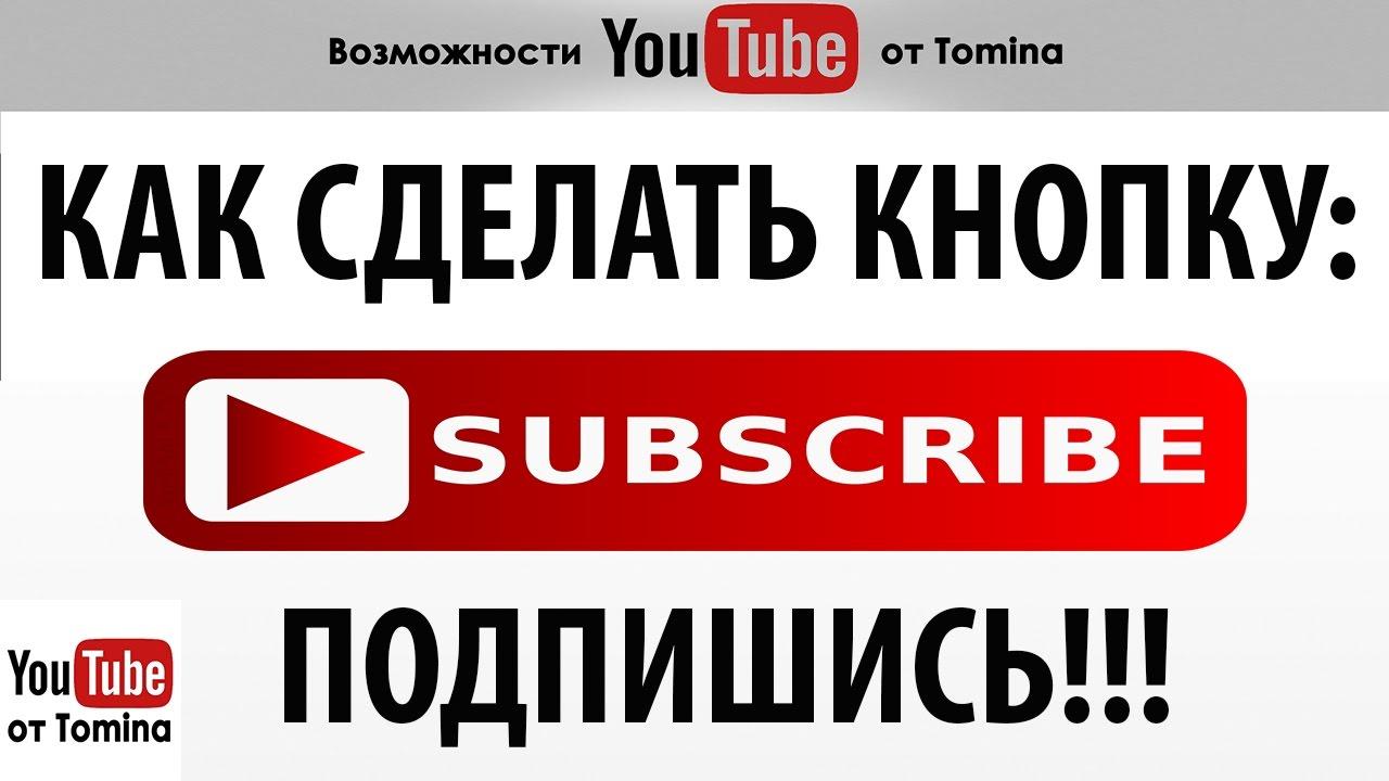 Как сделать ссылку на подписку на youtube фото 300