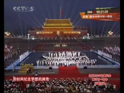 We are Ready--Live at Tian An Men Olympic countdown ceremony