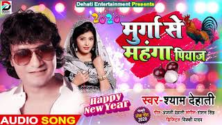 New Year Song मुर्गा से महंगा पियाज Shyam Dehati Murga Se Mahnga Piyaaj New Year Songs