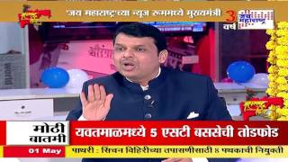 CM Devendra fadnavis in jai maharashtra on 3rd anniversary of Jai maharashtra news channel