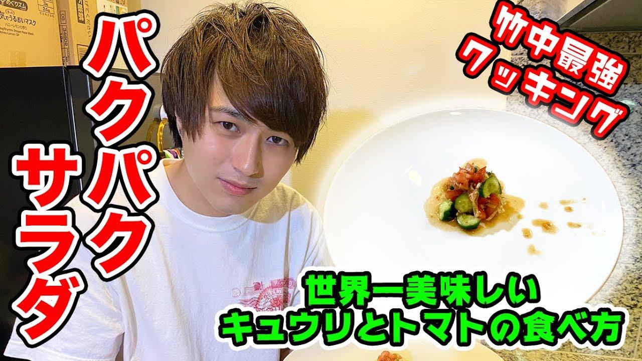 【必見】誰も知らない世界一美味しいきゅうりとトマトの食べ方教えます