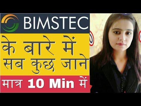 ✅ BIMSTEC के बारे में सब कुछ जाने, मात्र 10 Min में | BIMSTEC in हिंदी