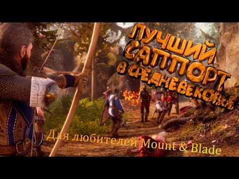 Mordhau Лучший Помощник • Лучшая замена Mount And Blade • Игра про средневековье • Mordhau 2020