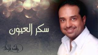 راشد الماجد - سكر العيون (النسخة الأصلية) | 2012