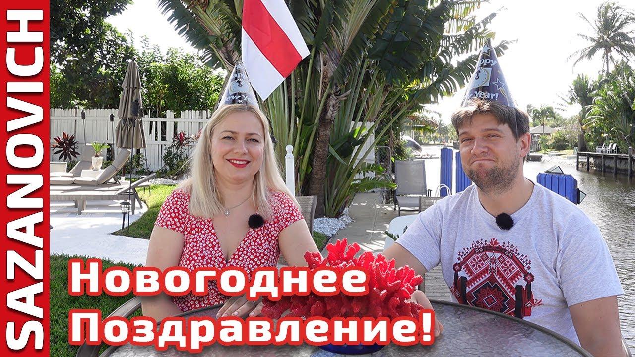 Новогоднее поздравление от канала Сазанович