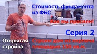 видео Фбс 24 3 6т размеры