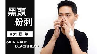 【保養老師告訴你】黑頭粉刺清除方法/去除黑頭/改善草莓鼻/溫和清潔