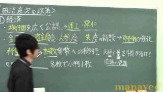 資料・訂正・テストなどは本サイトから→ http://manavee.com/?v=2008543.