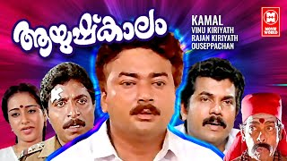 Aayushkalam Malayalam Full Movie   Jayaram   Mukesh   Sreenivasan   Malayalam Comedy Full Movie