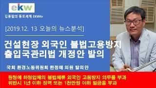 [12월13일뉴스분석]건설현장 외국인노동자 불법고용방지…