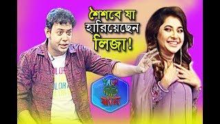 Talk Misti Jhal | Sania Sultana Liza | Shamim | Abu Hena Rony | Khairul Babui | BV Program | EP 43