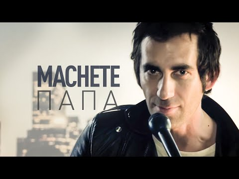 MACHETE  - Папа (Official Music Video)