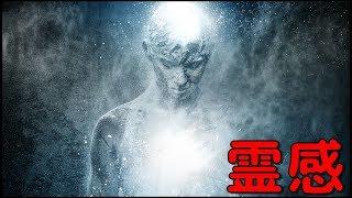 【衝撃】霊感が自分にあるのか?簡単にチェック出来る方法... ====...
