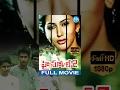 High School 2 Telugu Full Movie    Namitha, Raj Karthik    Thiru    Sundar C Babu