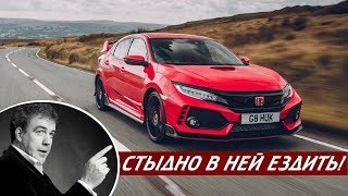 Джереми Кларксон о Honda Civic Type R (2017)