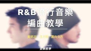 O.U Music - Ru0026B流行音樂編曲教學 - 黃明志&王力宏【漂向北方】