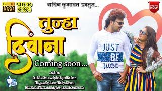 Tuna Diwana | Latest Ahirani Video Song Teaser 2021 | Sachin Kumavat | Pushpa Thakur