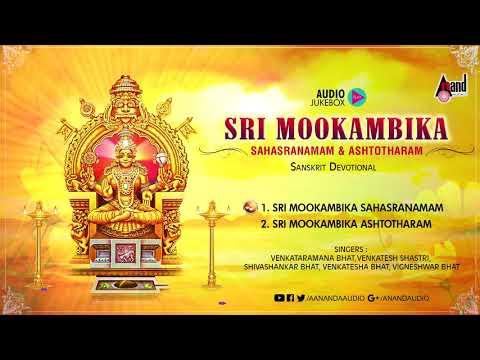 Sri Mookambika Sahasranamam And Ashtotharam | Sanskrit Devotional Audio Jukebox 2018