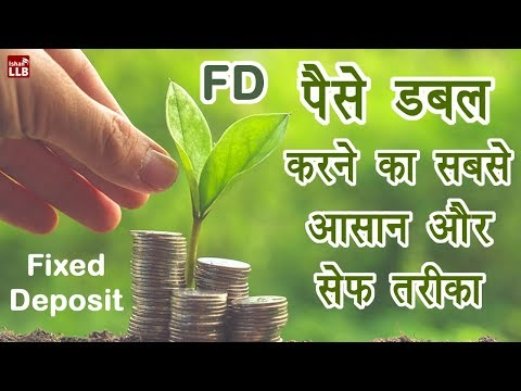 Fixed Deposit Explain In Hindi | By Ishan
