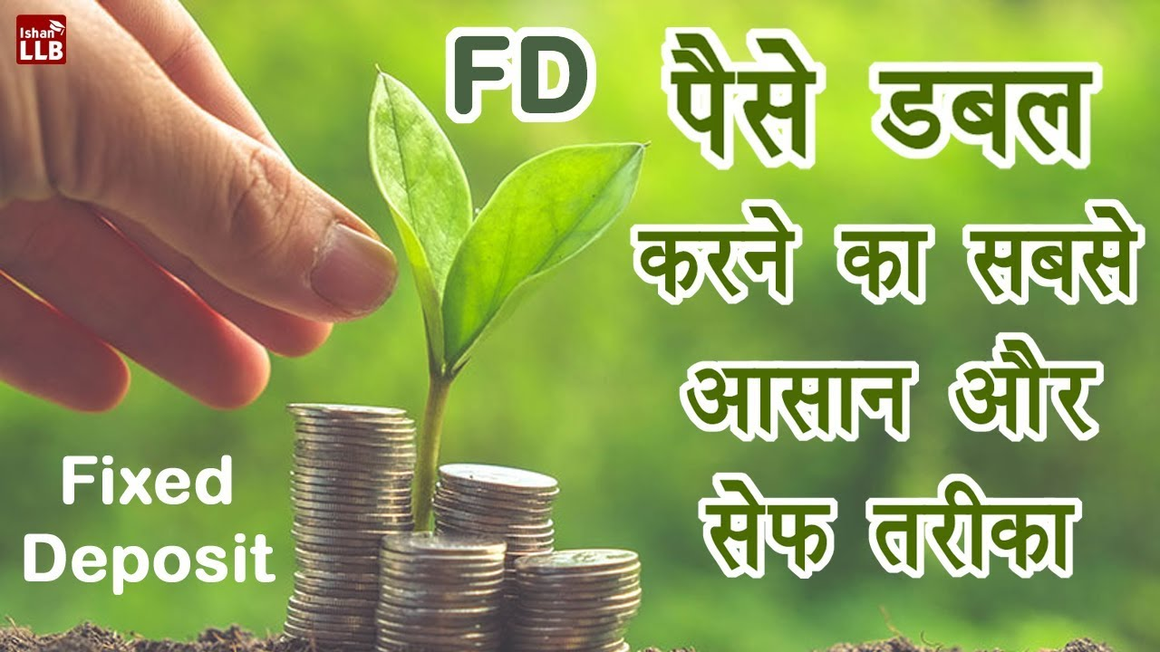 Download Fixed Deposit Explain in Hindi | By Ishan
